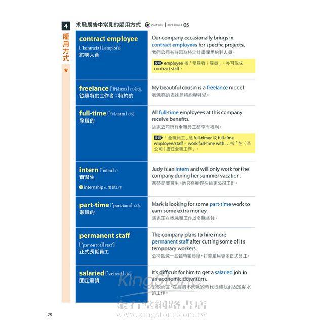 圖解表列New TOEIC 新多益必考單字(數位學習版)
