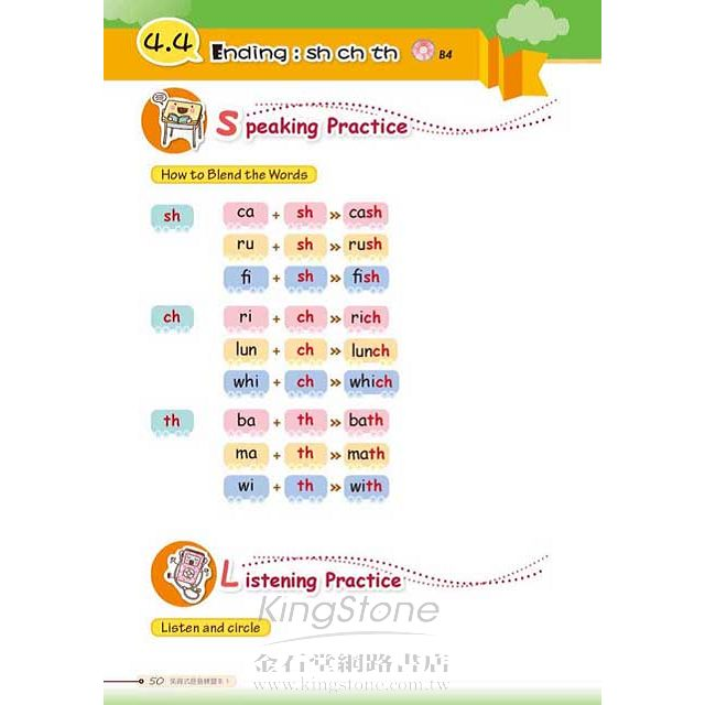免背式發音練習本1