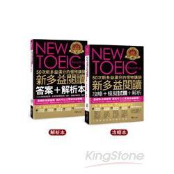 50次新多益滿分的怪物講師 : New TOEIC新多益閱讀攻略+模擬試題+解析 /
