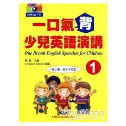 一口氣背少兒英語演講(1)附CD