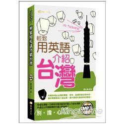 輕鬆用英語介紹台灣(50K附MP3)
