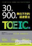 30天900分!!無往不利的超速習法:TOEIC篇