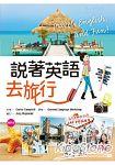 說著英語去旅行(20K彩圖+1MP3)