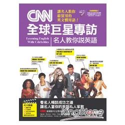 CNN全球巨星專訪 : 名人教你說英語 = Learning English with celebrities /