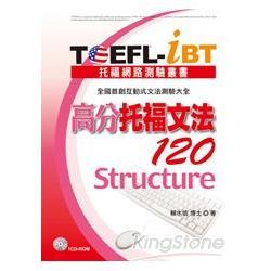 TOEFL-iBT 高分托福文法120(1CD-ROM)
