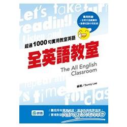 全英語教室