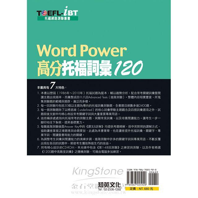 TOEFL-iBT 高分托福詞彙120(1CD-ROM)
