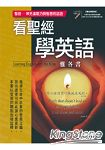 看聖經學英語雅各書Learning English with the BibleJames(數位學習版)
