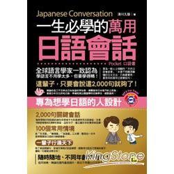 一生必學的萬用日語會話(口袋書)