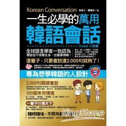一生必學的萬用韓語會話(口袋書)