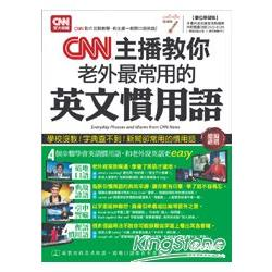 CNN主播教你老外最常用的英文慣用語 = Everyday phrases and idioms from CNN news /