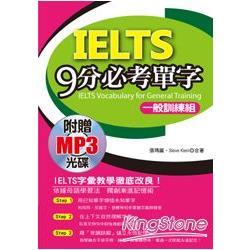 IELTS 9分必考單字(一般訓練組)(附贈1MP3)-3項全國唯一,輕鬆考上IELTS