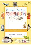 英語閱讀技巧完全攻略2 (16K彩色+1MP3)