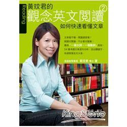 黃玟君的觀念英文閱讀2:如何快速看懂文章