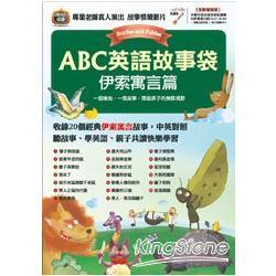 ABC英語故事袋伊索寓言篇<全新增修版>