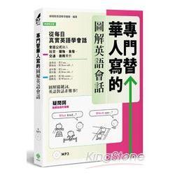 專門替華人寫的圖解英語會話:從「疑問詞核心字義」,掌握「說對第一個字」的關鍵發言!(附MP3)