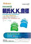 賴氏K.K.音標(附2CD)(新版)
