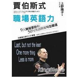 賈伯斯式職場英語力 :  9大簡報要訣和50句英語簡報句型嚴選 /