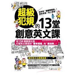 超級犯規的 13 堂創意英文課(附1MP3)