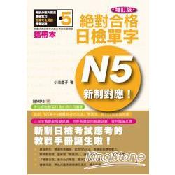 絕對合格!日檢單字N5 新制對應(50K+MP3)(攜帶本增訂版)