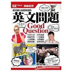 連美國人也想知道的英文問題:EZ TALK 總編嚴選特刊