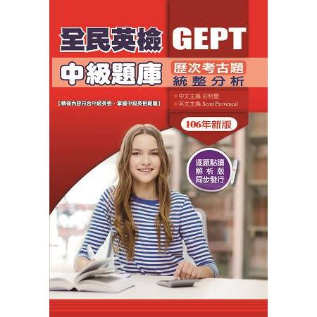 全民英檢中級題庫GEPT歷次考古題統整分析(106年新版)