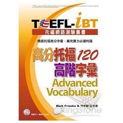 TOEFL-iBT 高分托福120高階字彙(1MP3)