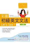 彩圖初級英文文法Let';s See!【三版】(彩色菊8K)
