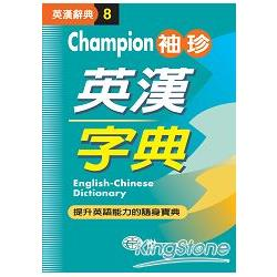 Champion袖珍英漢字典(P1)64K