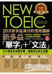 20次新多益滿分的怪物講師NEW TOEIC新多益單字+文法(附1MP3)