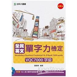 全民英文單字力檢定VQC7000字級(附VQC英文單字自我診斷系統)