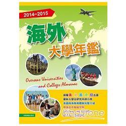 2014-2015海外大學年鑑