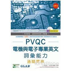 PVQC電機與電子專業英文詞彙能力通關寶典(附贈自我診斷系統)
