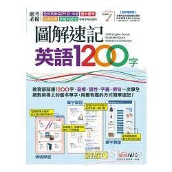 圖解速記英語1200字 全新增修版