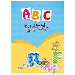 ABC習作本