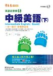 中級美語(下)+1CD(新版)