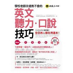 學校老師永遠教不會的英文聽力口說技巧 【全亞洲同步修訂版】(附1MP3)