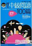 朗文中級閱讀100篇(1MP3)