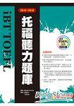2014-2016 iBT托福聽力題庫(附1互動式光碟+1MP3)