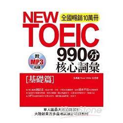 NEW TOEIC990分 核心詞彙- [基礎篇](附MP3)