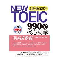 NEW TOEIC990分 核心詞彙-[提高分數篇] (附MP3)
