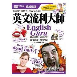 英文流利大師English Guru:EZ TALK 總編嚴選特刊(1書1MP3)