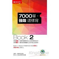 7000單,強咖這樣背Book2(1MP3)