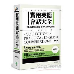 實用英語會話大全:靈活運用英語必備的 6,000 句會話(軟精裝,1MP3)