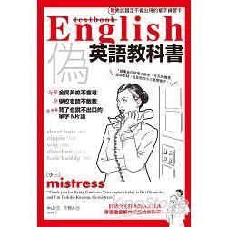 偽英語教科書:全民英檢不會考、學校老師不敢教、背了也說不出口的單字&片語