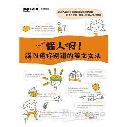 惱人啊!講N遍你還錯的英文文法:EZ TALK英文問題集