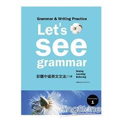 Let';s See Grammar:彩圖中級英文文法 【Intermediate 1】(二版) (菊8K彩色+別冊)