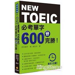 每天1分鐘NEW TOEIC 必考單字600分完勝!