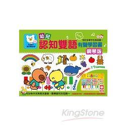 幼兒雙語認知有聲學習書《鋼琴版》