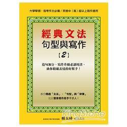 經典文法句型與寫作(2)